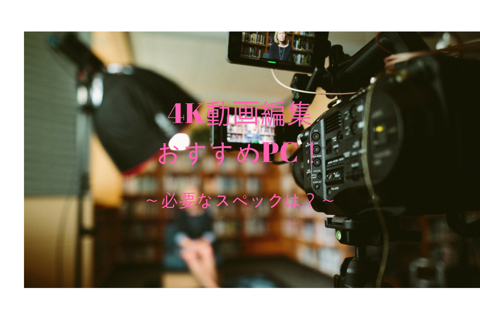 4K動画編集おすすめPC!